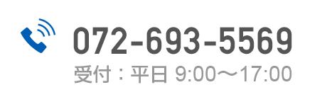 電話番号075-693-5569