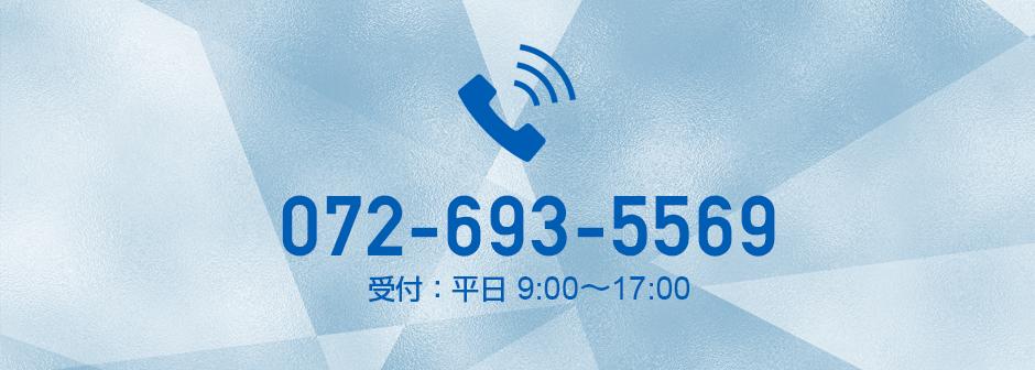 電話 072-693-5569